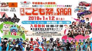 【新春!こども祭 in SAGA】保安業務のお知らせ♡