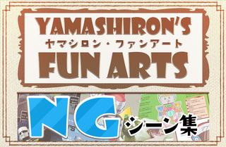 19.11.26更新『ファンアートライブラリー』