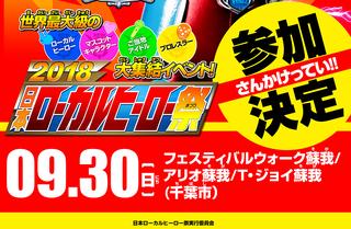 続報【2018日本ローカルヒーロー祭】参戦決定!!