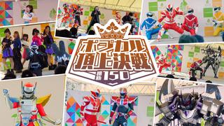 【 ポプカル頂上決戦-維新150-】保安業務完了!