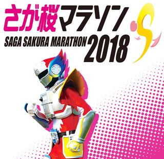 『さが桜マラソン2018』保安業務のお知らせ♡(追加情報あり)