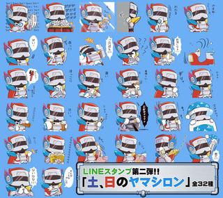 ヤマシロンLINEスタンプ第2弾♡