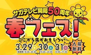 追記3/25【サガテレビ春フェス】保安業務のお知らせ♡