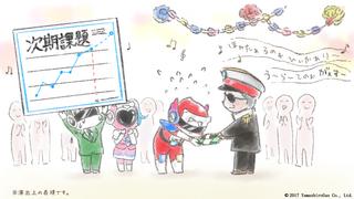 【大感謝】ヤマシロン3さい、3周年祭♡♡♡【終了しました】