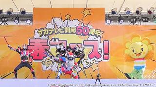【サガテレビ春フェス】保安業務完了!