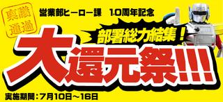 【終了しました】1周年記念企画『大還元祭』のお知らせ♡