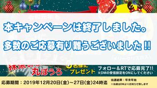【終了しました】★プレゼント企画★メリークリスガス 『令和元年 LPクリスガスキャンペーン』のお知らせ♡