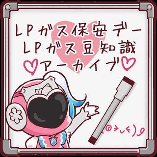 LPガス消費者保安デー・LPガス豆知識アーカイブ