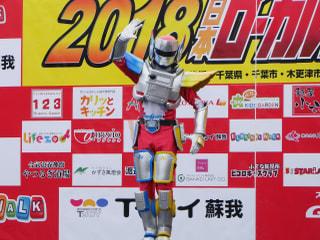 【2018 日本ローカルヒーロー祭 】 保安業務完了!