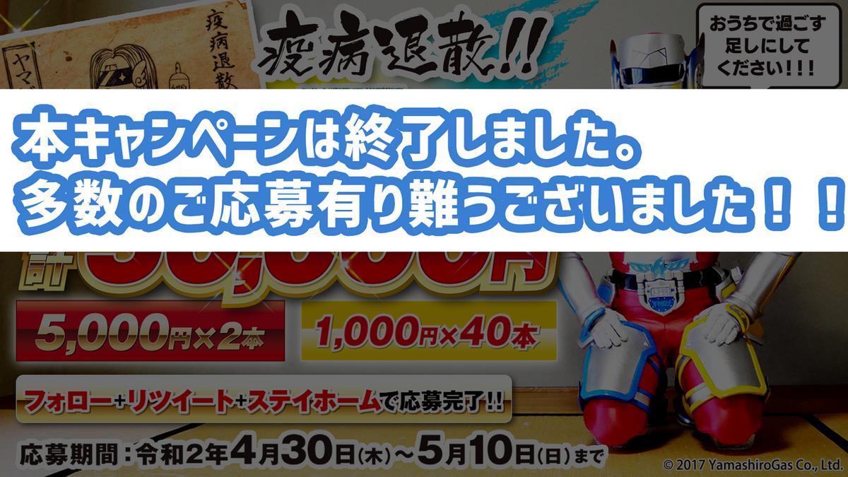 ヤマビエキャンペーン【終了しました】