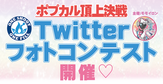 第8回Twitterフォトコンテスト開催のお知らせ♡
